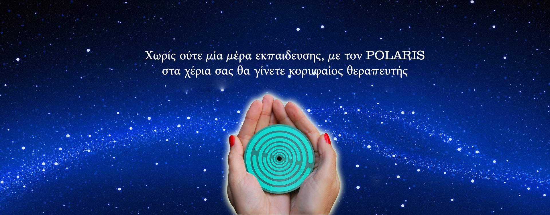 polaris diskos